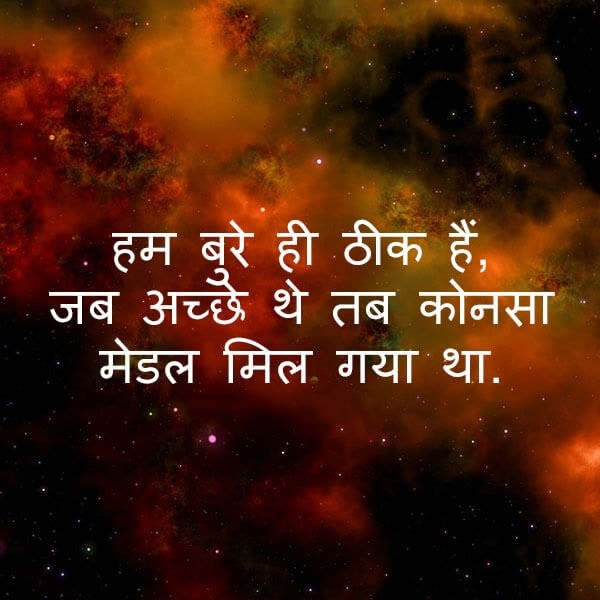 attitude status lines, attitude status in hindi 2 line fb, attitude status in hindi 2 line for boy, 2 line status attitude, attitude status in hindi 2 line for girl, 2 line attitude shayari in hindi font, life attitude status in hindi 2 line