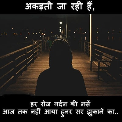attitude shayari in hindi, hindi status attitude, new attitude shayari, attitude status in hindi, attitude boy image, attitude images in hindi, attitude girl images for whatsapp, attitude profile pic for whatsapp