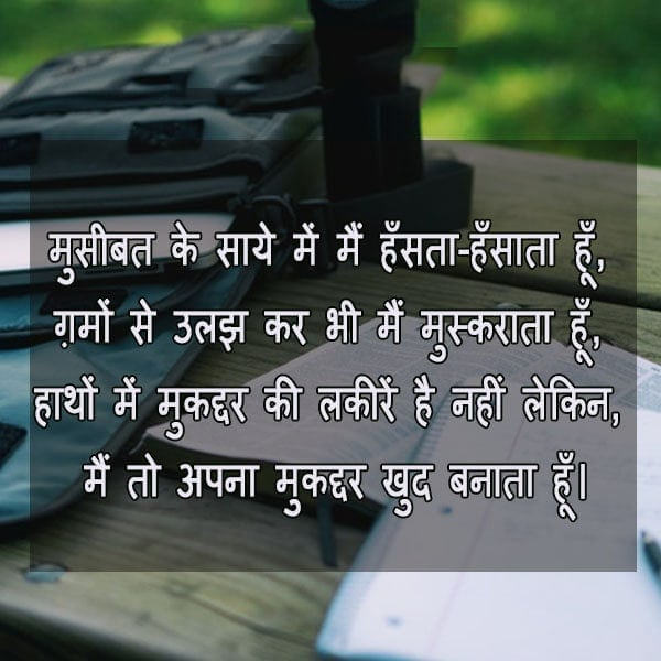 royal attitude status in hindi, attitude status in hindi 2019, Attitude status in Hindi for Whatsapp, best Desi whatsapp status, Best Attitude Status in Hindi