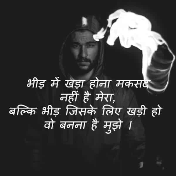 attitude quotes, best attitude quotes images in hindi, short attitude quotes, short attitude quotes in hindi