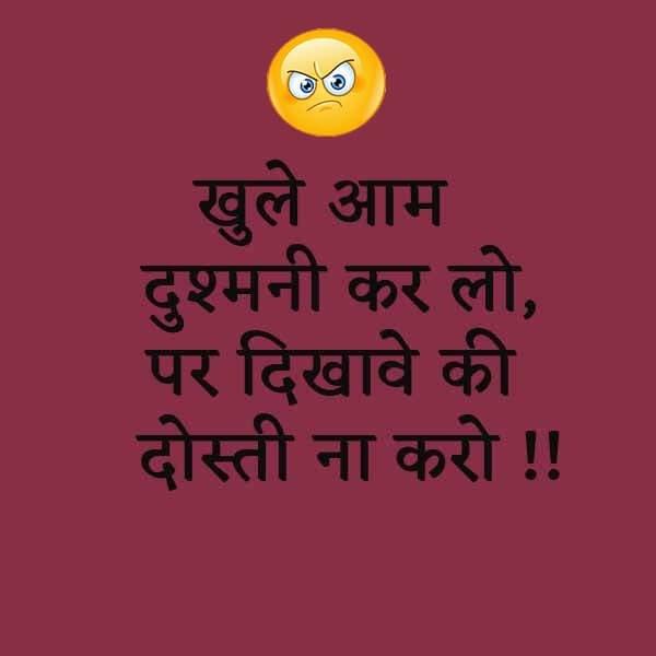 best attitude lines, attitude line, attitude short line, royal attitude status in hindi