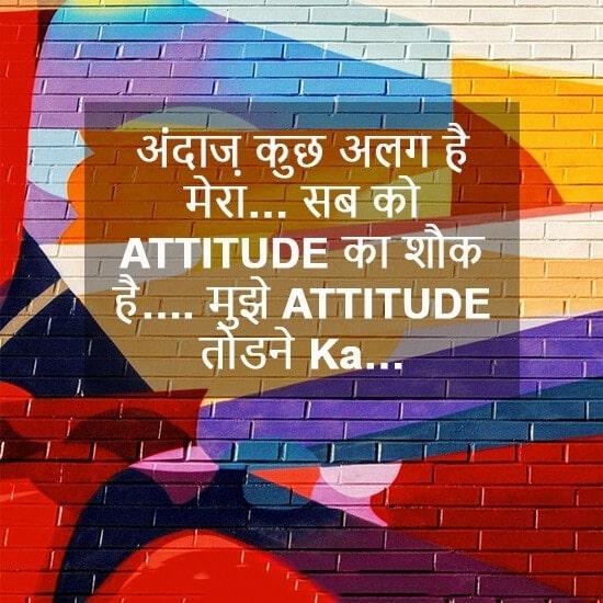 attitude status in hindi 2019, Attitude status in Hindi for Whatsapp, best Desi whatsapp status, Best Attitude Status in Hindi, 2 line attitude shayari in hindi font, life attitude status in hindi 2 line