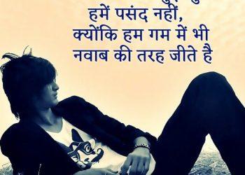 2 Line Attitude Shayari 2020, एटीट्यूड शायरी इन हिंदी, 2 लाइन शायरी एटीट्यूड, Hndi Attitude Lines, बेस्ट एटीट्यूड कोट्स, Life Attitude Shayari Picture