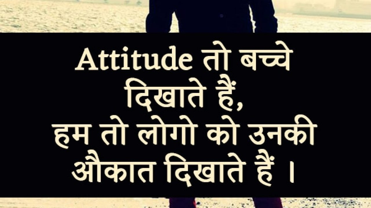 Hindi Attitude Status Images & DP For WhatsApp-Instagram