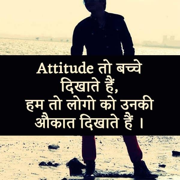 best attitude status images, attitude status short, 2 line dosti status in hindi attitude, whatsapp attitude status, hamari dosti attitude status in hindi, life attitude status, my attitude status