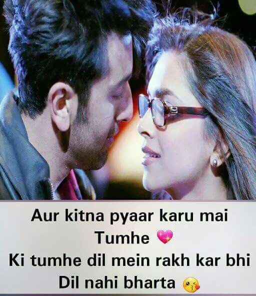 love quotes in hindi for girlfriend, love sms in hindi, sweet love sms hindi, two line love shayari