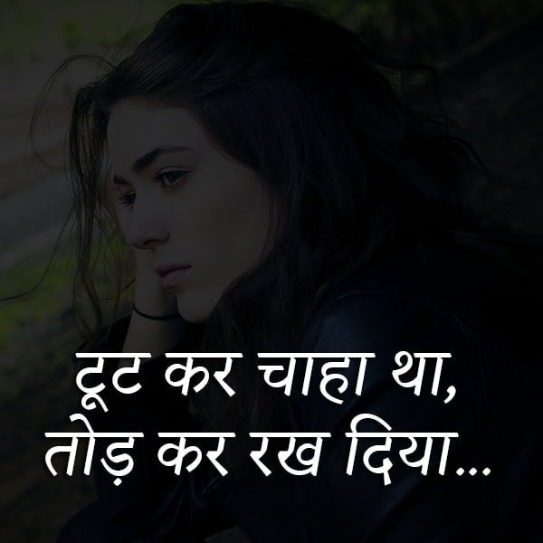 Broken Heart Hindi Status Images, Heart Broken Shayari Images