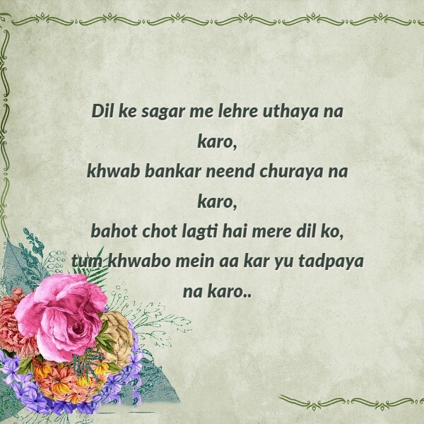 Miss You Shayari, 2 Line Missing U Shayari, Yaad Shayari