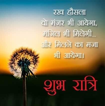 Good Night Hindi Status Images For Instagram Whatsapp Facebook