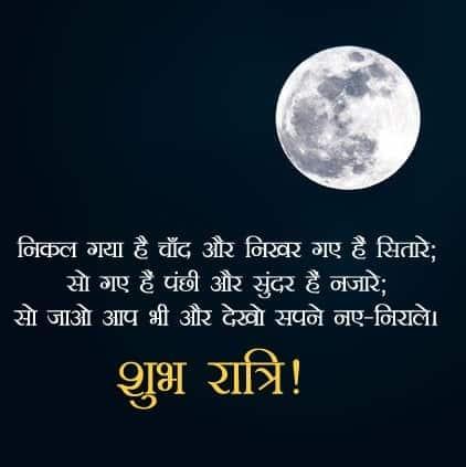 Best Good Night Whatsapp Messages In Hindi, Good Night Status for Whatsapp