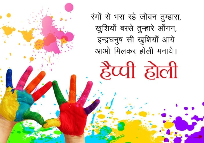 Beautiful Happy Holi Shayari in Hindi, holi greetings, holi images shayari, holi message in english, holi status in hindi, holi wishes images, sad holi images, sad holi status in hindi, happy holi line, holi msg, Holi sad status, holi shayari, happy holi quotes, happy holi shayari 2020, holi images 2020, holi one line quotes, holi sayri, holi wishes quotes, sad holi shayari, bhagwa holi status, fb holi status in hindi 2020, fb status holi, happy holi sad shayari