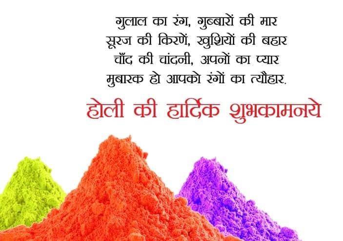 Beautiful Happy Holi Shayari in Hindi, fb holi status, holi sad shayari in hindi, holi status in hindi 2020, holi sad status in hindi, holi shayari in hindi for family, happy holi photo, happy holi wishes, holi sms in hindi shayari, happy holi images 2020 shayari, best images of holi, Happy holi, happy holi status, holi 2020 images, holi sad shayari hindi, short holi greetings, happy holi images, holi shayari 2020, holi thoughts in english, happy holi sad status, Holi fb status