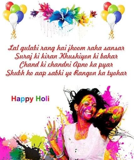 happy holi images, holi shayari 2020, holi thoughts in english, happy holi sad status, Holi fb status, holi greetings, holi images shayari, holi message in english, holi status in hindi, holi wishes images, sad holi images, sad holi status in hindi, happy holi line, holi msg, Holi sad status, holi shayari, happy holi quotes, happy holi shayari 2020, holi images 2020, holi one line quotes, holi sayri