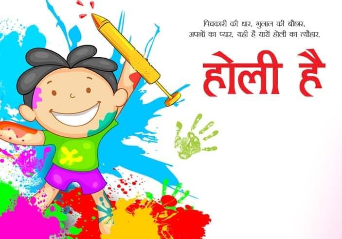 Beautiful Happy Holi Shayari in Hindi, fb holi status, holi sad shayari in hindi, holi status in hindi 2020, holi sad status in hindi, holi shayari in hindi for family, happy holi photo, happy holi wishes, holi sms in hindi shayari, happy holi images 2020 shayari, best images of holi, Happy holi, happy holi status, holi 2020 images, holi sad shayari hindi, short holi greetings, happy holi images, holi shayari 2020, holi thoughts in english, happy holi sad status, Holi fb status, holi greetings