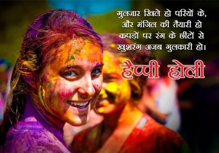 Beautiful Happy Holi Shayari in Hindi, sad holi shayari, bhagwa holi status, fb holi status in hindi 2020, fb status holi, happy holi sad shayari, happy holi status in hindi, happy holi status in hindi 2020, heart touching holi sms, holi 2020 shayari image, holi quotes in hindi, holi sad shayri, holi short status, holi status for love, holi status in english, holi status one line, holi wishes image, short holi wishes