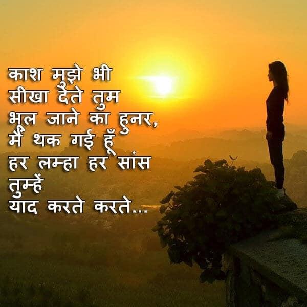 Miss You Shayari, 2 Line Missing U Shayari, Yaad Shayari