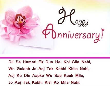 happy marriage anniversary, happy marriage anniversary status, happy marriage anniversary in hindi, marriage anniversary shayari, anniversary message in hindi, marriage anniversary quotes in hindi, happy anniversary hindi