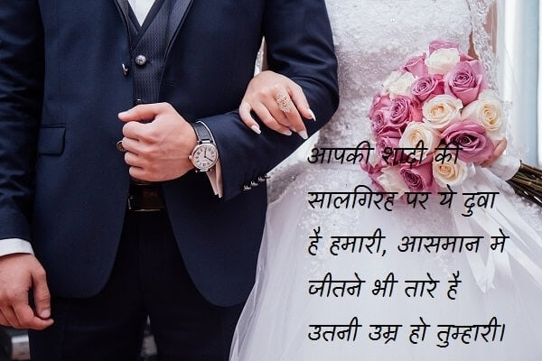 marriage anniversary wishes in hindi shayari, marriage anniversary quotes in hindi language, happy anniversary hindi status, anniversary msg in hindi, mom dad anniversary status in hindi, marriage anniversary status hindi, marriage anniversary message hindi, anniversary wishes for di and jiju in hindi, anniversary hindi status