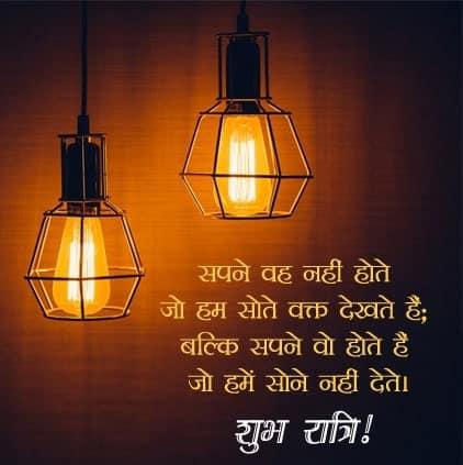 good night status download, गुड नाईट मैसेज इन हिंदी