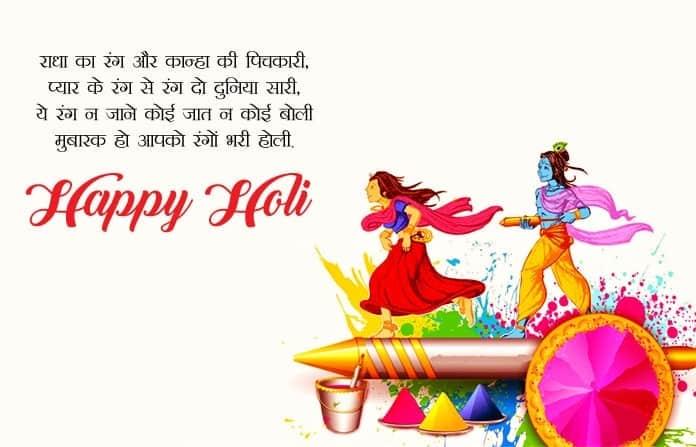 Beautiful Happy Holi Shayari in Hindi, holi status for love, holi status in english, holi status one line, holi wishes image, short holi wishes, 2 line holi status in hindi, fb holi status 2020 in hindi, Happy Holi, happy holi love images 2020, happy holi sms 2020, holi 2 line quotes, holi best images, holi fb status in hindi, holi fb status in hindi 2020, Holi greetings, holi hindi status, holi lines, Holi sad shayari, Holi sad shayri, Holi status fb