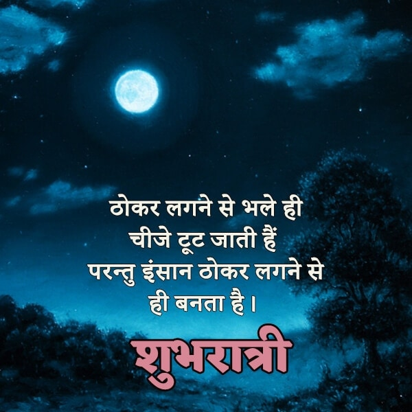 Good Night Hindi Status Images For Instagram Whatsapp Facebook