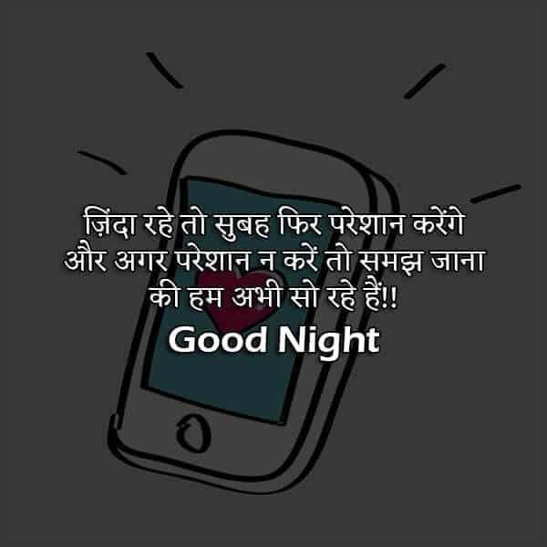 funny good night status in hindi, good night status in hindi for girlfriend