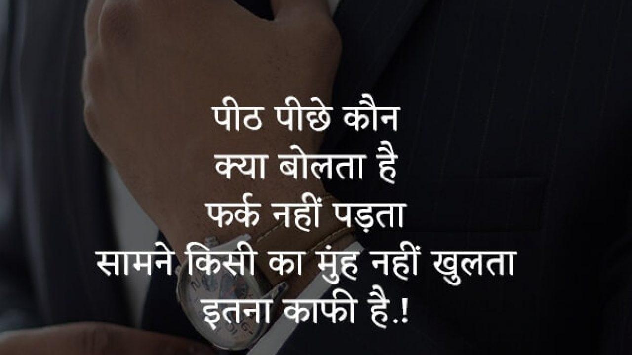 Hindi Attitude Status Images Dp For Whatsapp Instagram