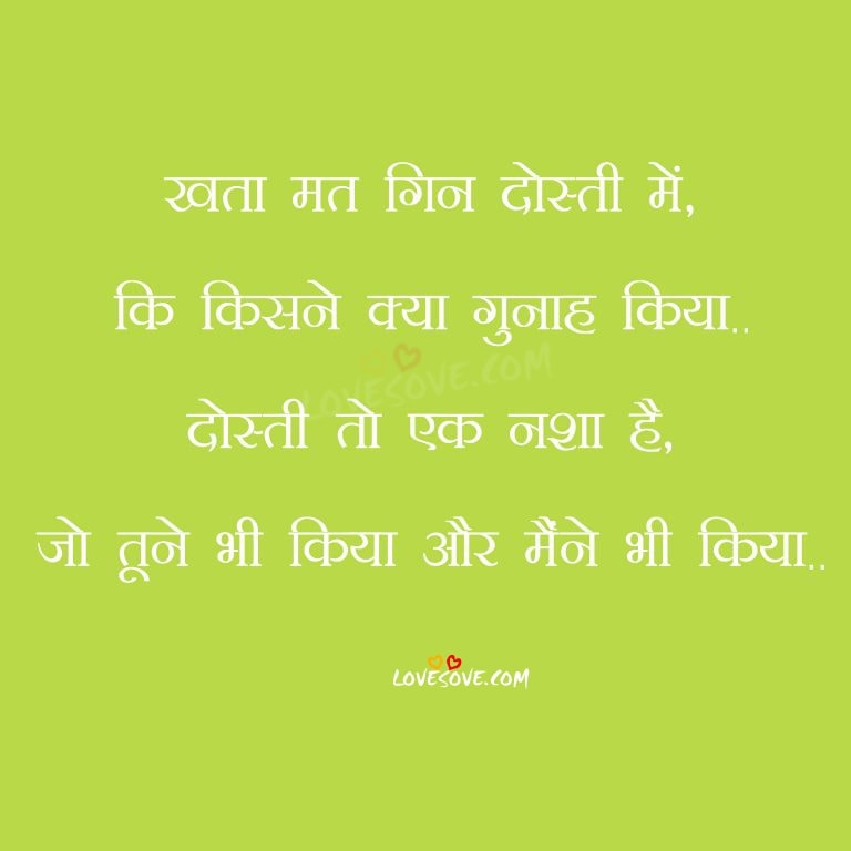 Dosti quotes in hindi, friend forever status in hindi, friendship quotes in hindi the best, dost status in hindi, lovely dosti shayari in hindi, dosti shayari image hindi, Sachi dosti status in hindi, 2 line dosti status in hindi, love dosti status, hamari dosti status
