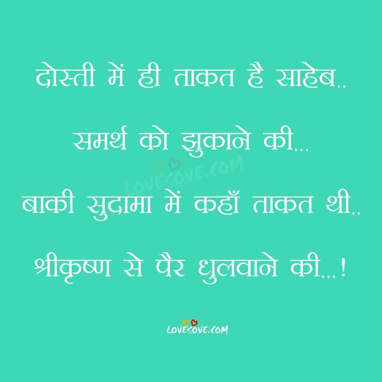 Hindi shayari on best friend, friend forever status in hindi, best friend quotes in hindi, friendship quotes in hindi the best, Best Shayari On Friendship, aatoot dosti sayari, dosti sayari facebook status, Beautiful Collection Of Dosti Shayari, 2 Lines Dosti Shayari, friendship quotes in hindi