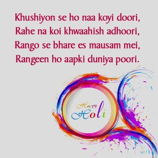 happy holi shayari, holi 2020 images shayari, holi fb status, holi status in hindi for fb, holi status 2020, holi wishes, holi sad status hindi, holi status, inspirational holi messages in english, holi 2020 shayari, holi message, holi messages in english, holi sad quotes, holi quotes, holi status fb, holi wishes in english, fb holi status, holi sad shayari in hindi, holi status in hindi 2020, holi sad status in hindi