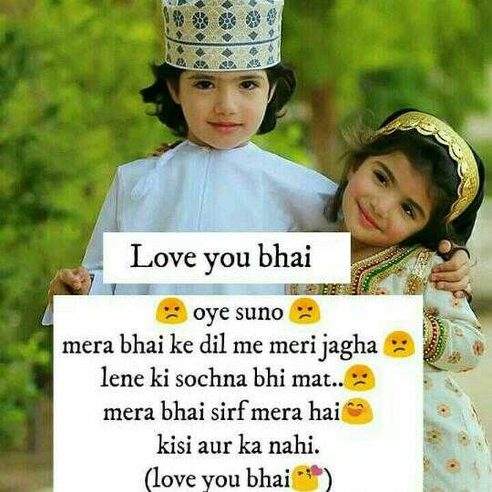 status for sister love, hindi messages for sister, shayari for sister, Sister status, best status for sister, status for sisters, status on sister, shayari for big sister, sister love shayari