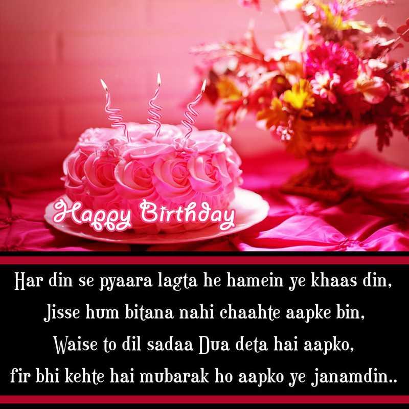 जन्मदिन की हार्दिक शुभकामनाएं, Happy ...