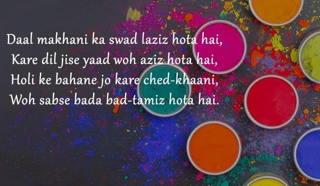 Happy Holi 2020 Hindi Status Shayari, Facebook WhatsApp Holi Sms Quotes