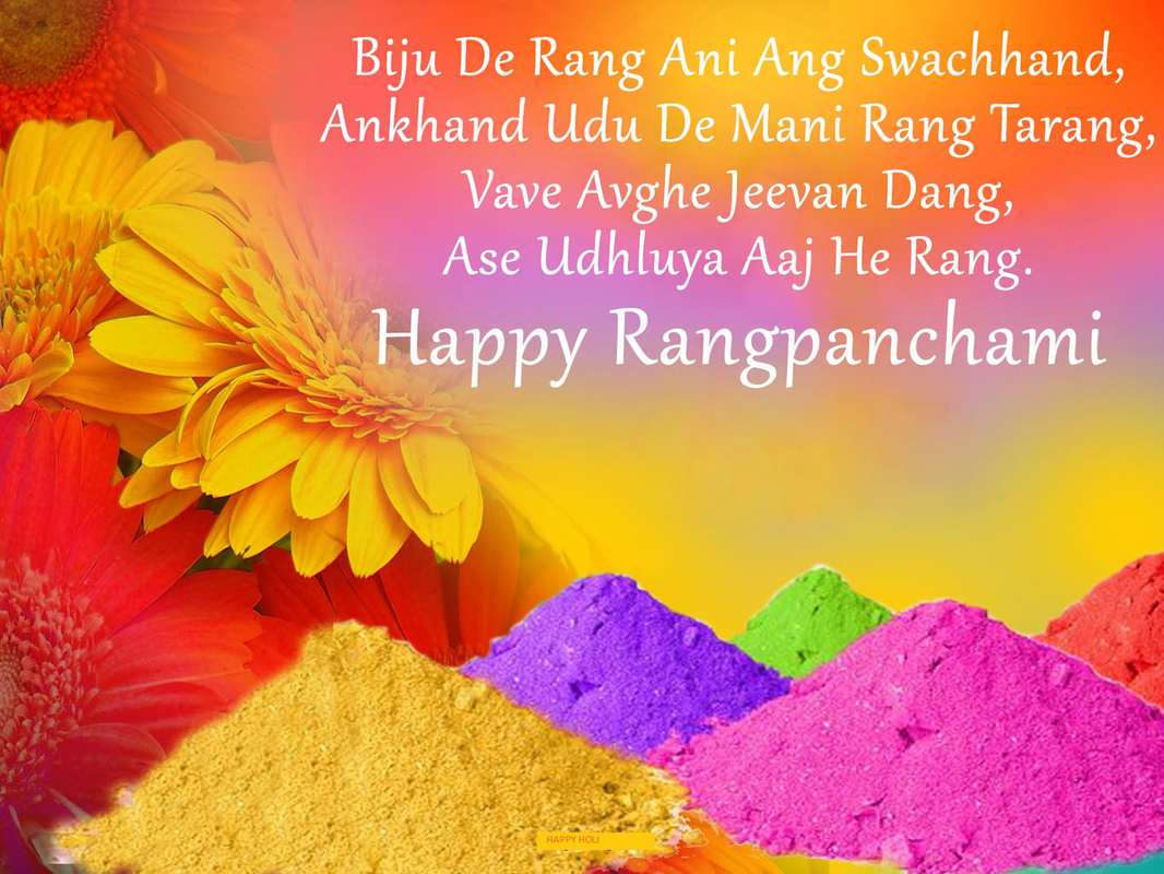 Happy Holi Wishes In Marathi Images, Status, Shayari, Quotes, Holi Wishes In Marathi, Status Shayari, Happy Holi Wishes In Marathi Images, Status, Shayari, Quotes, Happy Holi Shayari Images In Marathi For Facebook, Happy Holi Wishes Images In Marathi For WhatsApp status