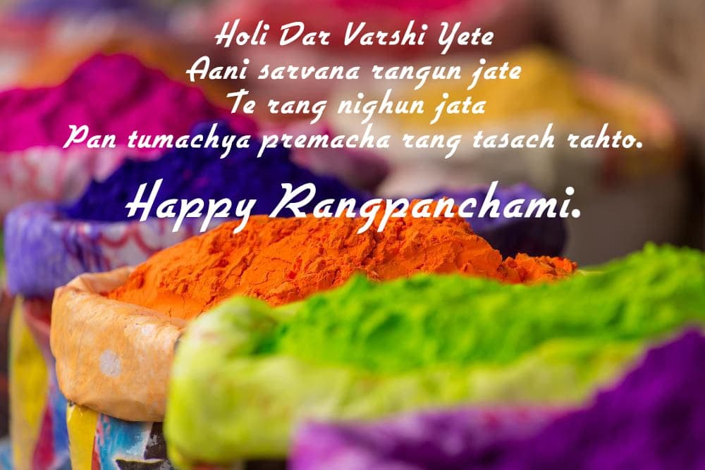 Holi Wishes In Marathi, Status Shayari, Happy Holi Wishes In Marathi Images, Status, Shayari, Quotes, Happy Holi Shayari Images In Marathi For Facebook, Happy Holi Wishes Images In Marathi For WhatsApp status