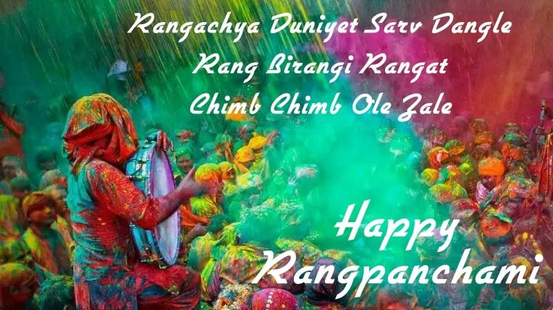 Happy Holi Wishes In Marathi Images, Status, Shayari, Quotes