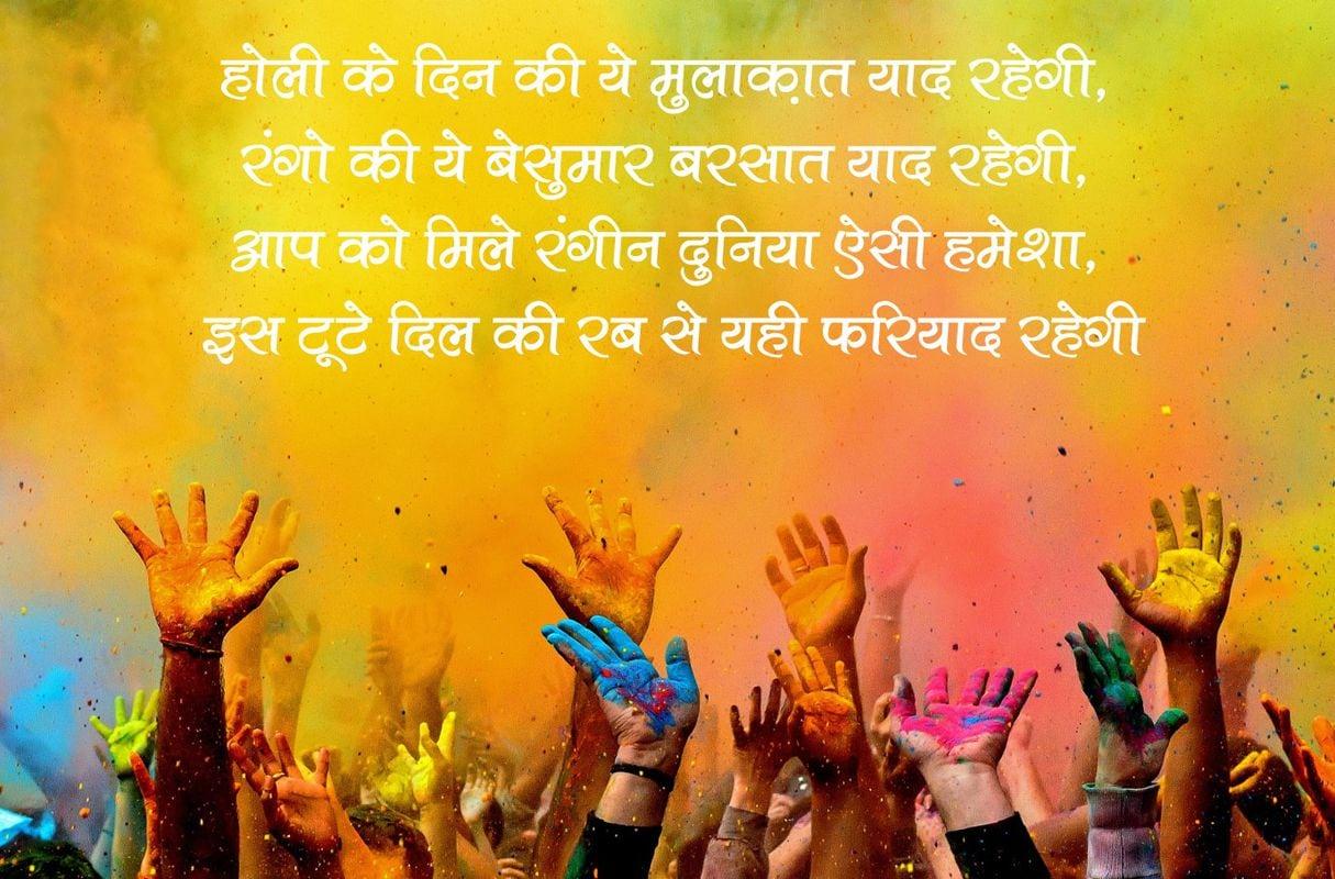 holi status in english, holi status one line, holi wishes image, short holi wishes, 2 line holi status in hindi, fb holi status 2020 in hindi, Happy Holi, happy holi love images 2020, happy holi sms 2020, holi 2 line quotes, holi best images, holi fb status in hindi, holi fb status in hindi 2020, Holi greetings, holi hindi status, holi lines, Holi sad shayari, Holi sad shayri, Holi status fb