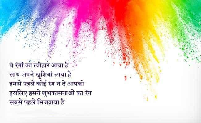 holi images 2020, holi one line quotes, holi sayri, holi wishes quotes, sad holi shayari, bhagwa holi status, fb holi status in hindi 2020, fb status holi, happy holi sad shayari, happy holi status in hindi, happy holi status in hindi 2020, heart touching holi sms, holi 2020 shayari image, holi quotes in hindi, holi sad shayri, holi short status, holi status for love, holi status in english, holi status one line, holi wishes image, short holi wishes