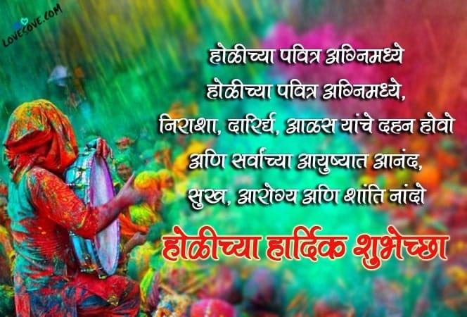 holi wishes in marathi, holi marathi status, holi quotes in marathi, holi images marathi, holi status marathi, holi lines in marathi, holi sms in marathi, happy holi quotes in marathi, happy holi wishes in marathi, holi images in marathi, holi message in marathi, happy holi in marathi, happy holi marathi images, holi marathi images, happy holi marathi, happy holi status marathi