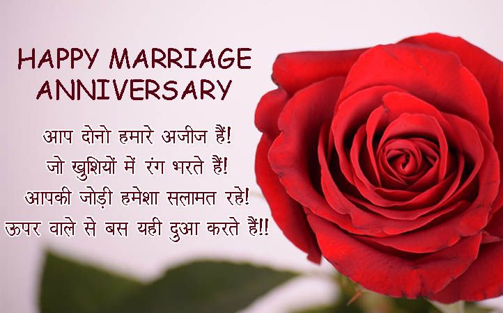 happy anniversary status hindi, anniversary wishes for parents in hindi, happy anniversary quotes in hindi, anniversary wishes hindi, anniversary sms in hindi, happy anniversary sms hindi, marriage anniversary images in hindi, happy anniversary sms in hindi