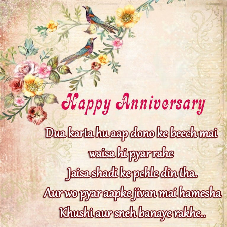 happy marriage anniversary, happy marriage anniversary status, happy marriage anniversary in hindi, marriage anniversary shayari, anniversary message in hindi, marriage anniversary quotes in hindi, happy anniversary hindi, wedding anniversary wishes in hindi, happy anniversary status hindi, anniversary wishes for parents in hindi, happy anniversary quotes in hindi, anniversary wishes hindi, anniversary sms in hindi