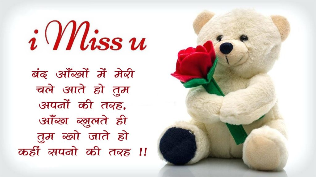 i miss you quotes for her, missing you quotes for him, cute i miss you quotes, miss you quotes for lover