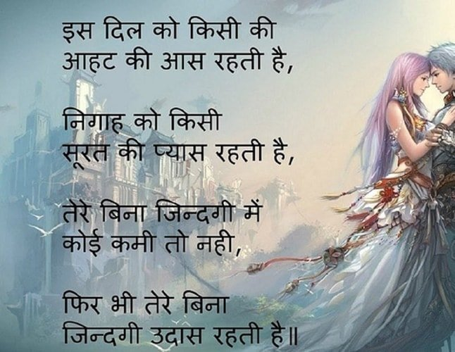 heart touching sorry messages for girlfriend in hindi, sorry images, sorry pic, sorry message for wife in hindi, sorry msg hindi, sorry shayari image, sorry shayari hindi, sorry image hd