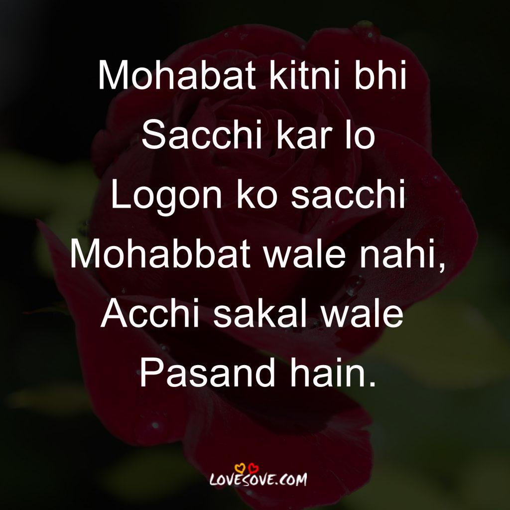sad love shayari in hindi for boyfriend, very sad 2 line shayari, sad shayari image, 2 line sad shayari, 2 line sad status, 2 line sad shayari hindi