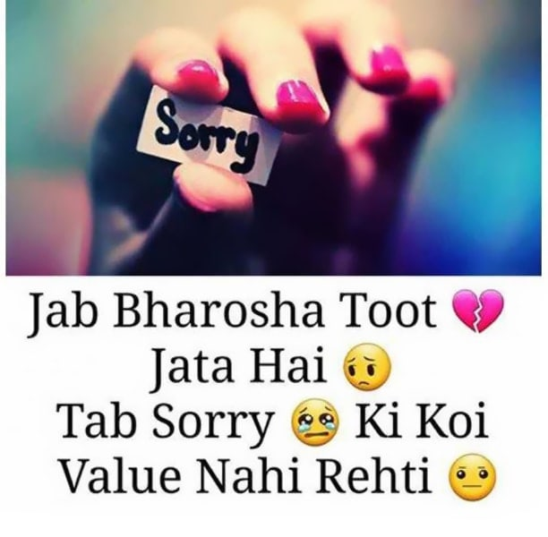 sorry sms for gf, sorry sms for gf in hindi, sorry sms in hindi for friend, sorry sms in hindi for wife, best sorry quotes in hindi, sorry hindi message, Sorry lines hindi, sorry lines in hindi, sorry quotes for best friend in hindi, Sorry quotes in hindi heart touching, Sorry shayri for love