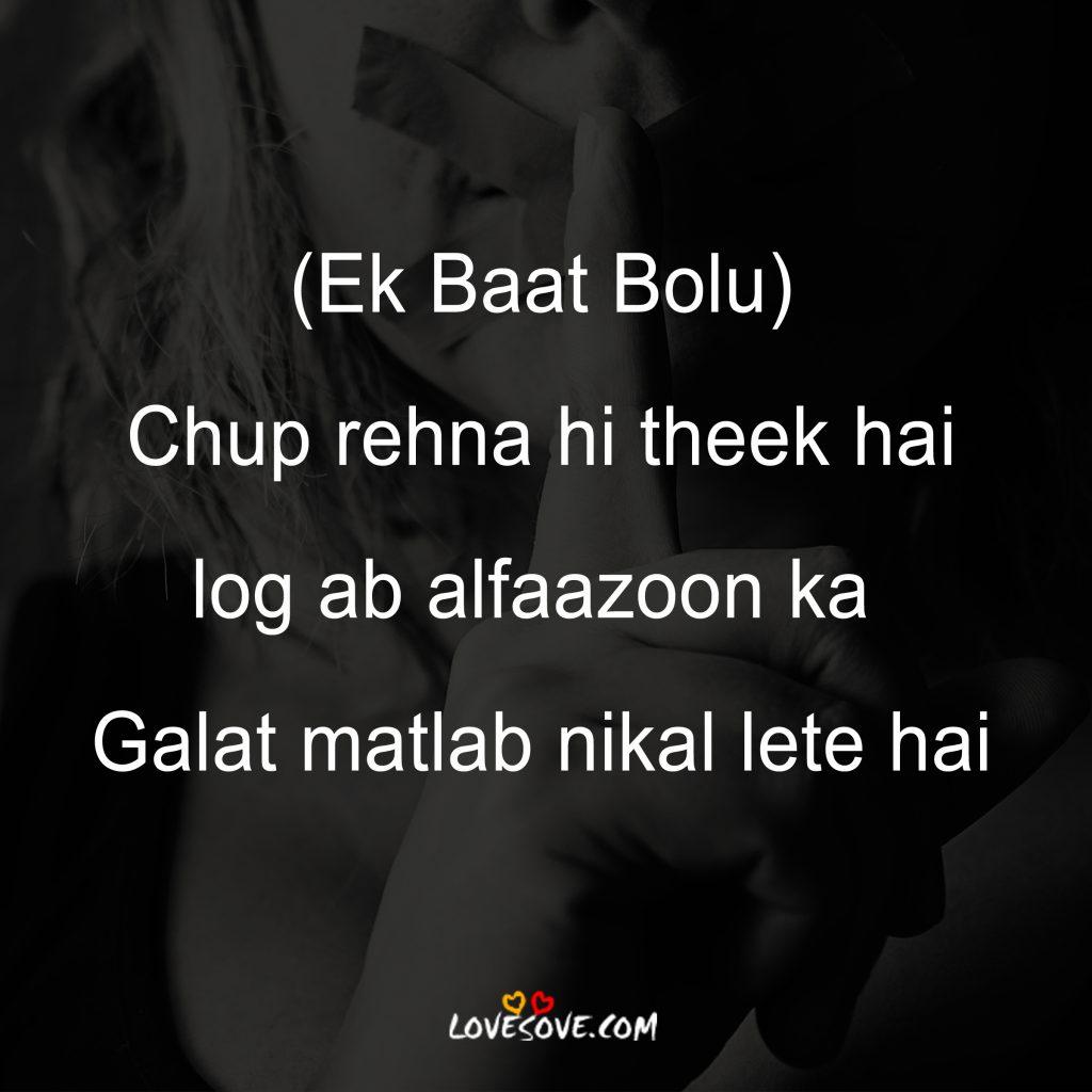 sad shayari in hindi, sad status in hindi, sad shayari wallpaper, sad love quotes in hindi, hindi shayari love sad