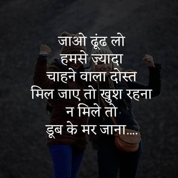 hindi dosti status, status dosti, dost status in hindi, hindi status dosti