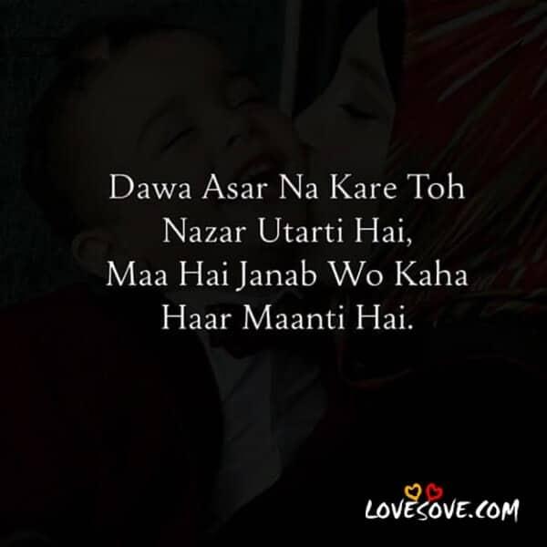 Best Hindi Suvichars On Maa Mother