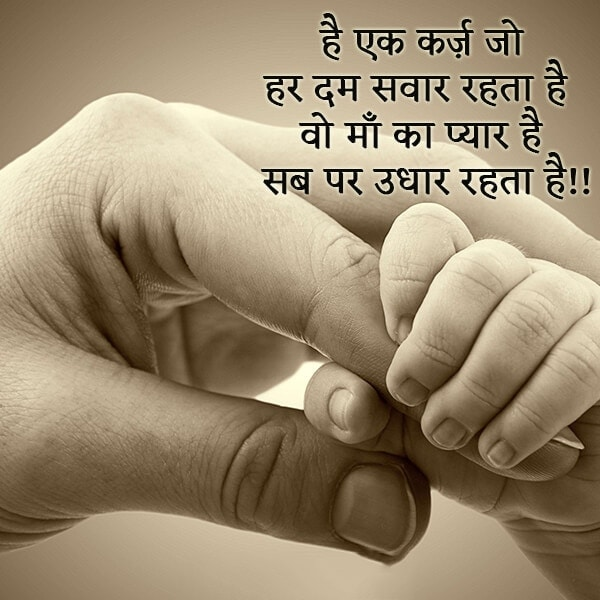 maa shayari, Heart touching lines for mother in hindi, quotes on mother in hindi font