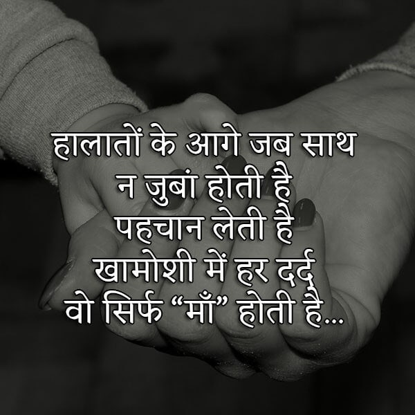 maa shayari, Heart touching lines for mother in hindi, best line for mother in hindi